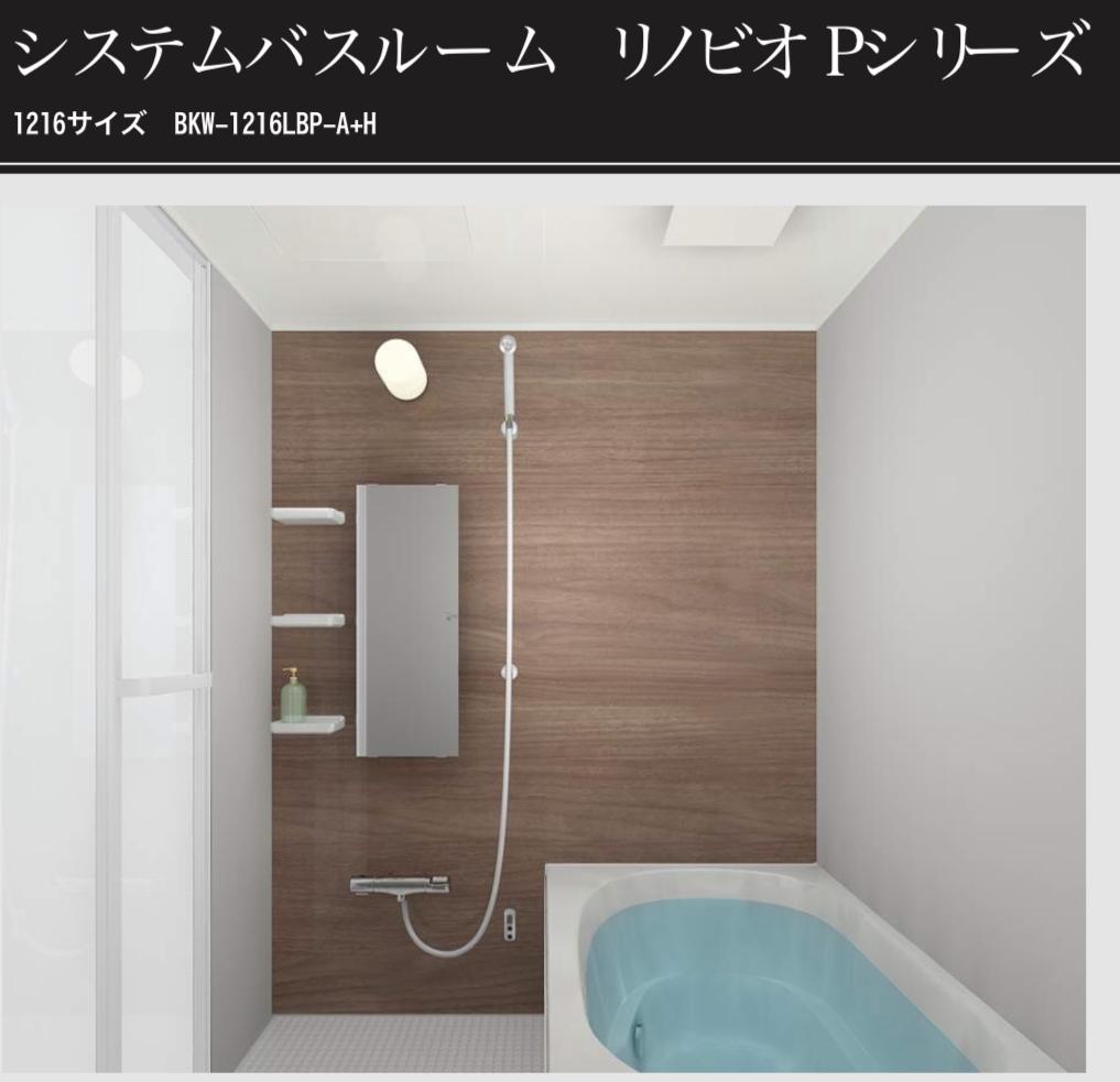 お風呂リフォームLIXILマンションリフォーム用リノビオP